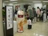 もっ帯ない展 in 横浜